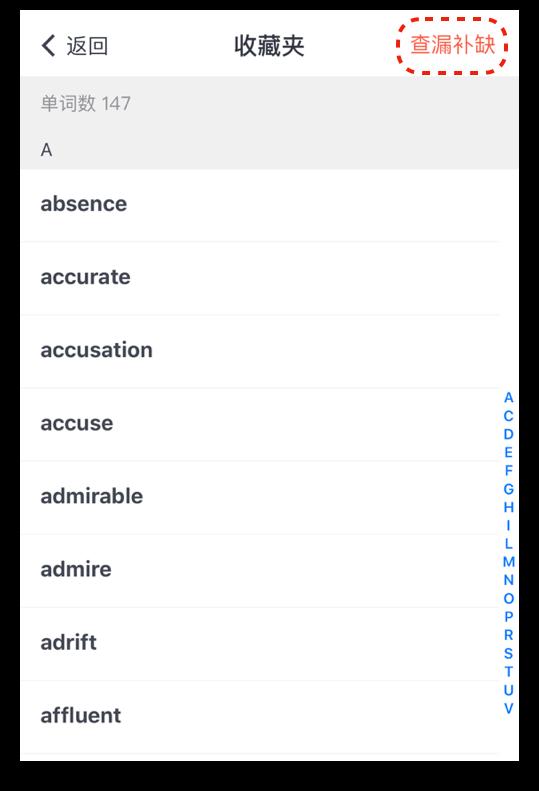 收藏的单词可以单独背吗?